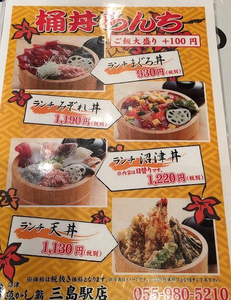 三島駅そばのおすすめランチ「沼津魚がし鮨」_e0171573_1234513.jpg