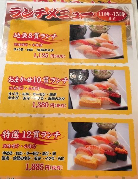 三島駅そばのおすすめランチ「沼津魚がし鮨」_e0171573_1235778.jpg
