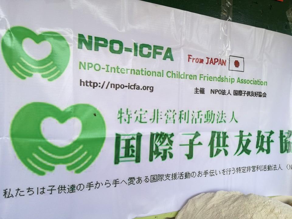 ミンダナオ島Ozamiz Litapan Elementary Schoolでの寄付活動のご報告_e0135675_1245361.jpg