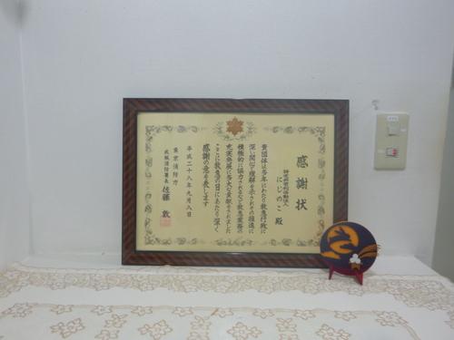 感謝状授与式&普通救命講習会_c0186983_16503897.jpg
