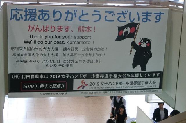 藤田八束ANAの旅@くまモンが元気に復興宣言・・・熊本城の復興祈願_d0181492_18355046.jpg