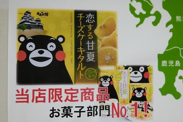 藤田八束ANAの旅@くまモンが元気に復興宣言・・・熊本城の復興祈願_d0181492_18362589.jpg