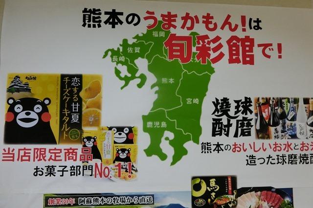 藤田八束ANAの旅@くまモンが元気に復興宣言・・・熊本城の復興祈願_d0181492_18363894.jpg