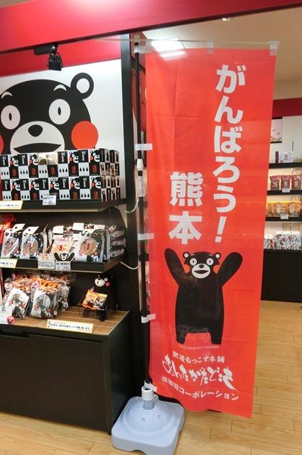 藤田八束ANAの旅@くまモンが元気に復興宣言・・・熊本城の復興祈願_d0181492_19213694.jpg