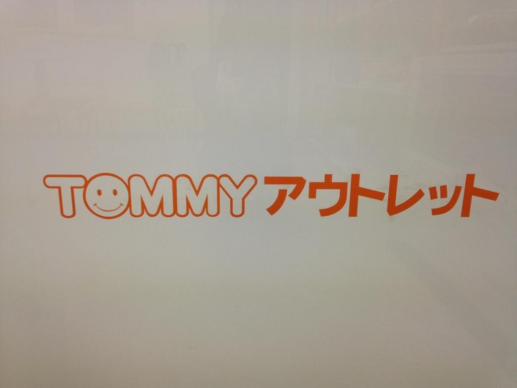 9月14日(水)☆TOMMYアウトレット☆あゆみブログ(*´∀`)自社ローン・ローンサポート☆_b0127002_17114969.jpg