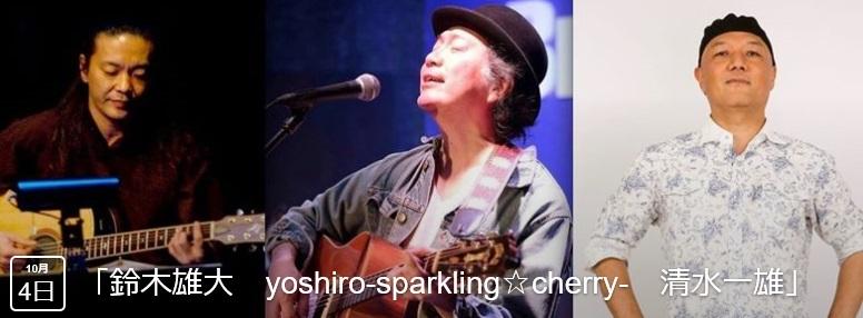 「鈴木雄大 yoshiro-SPARKLING☆CHERRY- 清水一雄」LIVEのご案内♪   _a0088007_03195616.jpg