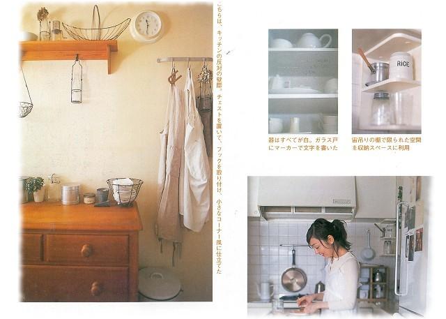 キッチンの棚_d0295818_14575113.jpg