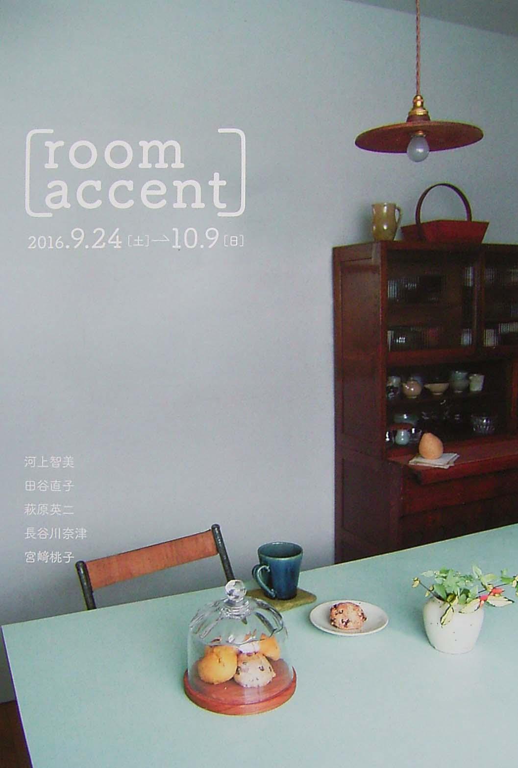 room accent_b0206421_146328.jpg