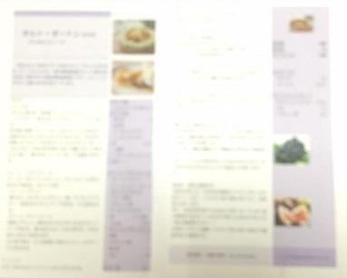 9月応用クラスのお菓子 タルト・オートン2016_e0071324_14182705.jpg