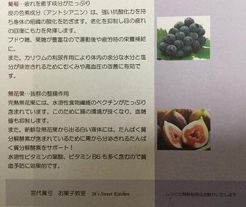 9月応用クラスのお菓子 タルト・オートン2016_e0071324_14193553.jpg