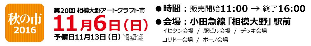 2016 秋・冬 イベントのお知らせ_f0163928_18422927.png