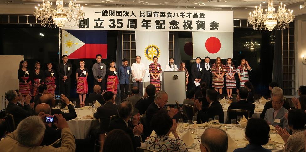 東京で 「比国育英会バギオ基金」の 創立35周年記念祝賀会が開催されました_a0109542_22555348.jpg