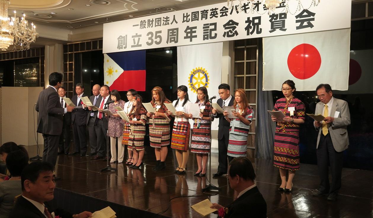 東京で 「比国育英会バギオ基金」の 創立35周年記念祝賀会が開催されました_a0109542_232582.jpg