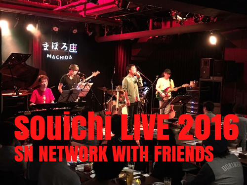 souichi Live 2016 ~ SN network with friends 〜_c0063445_1374526.jpg