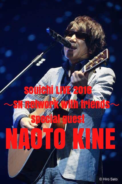 souichi Live 2016 ~ SN network with friends 〜_c0063445_1385189.jpg