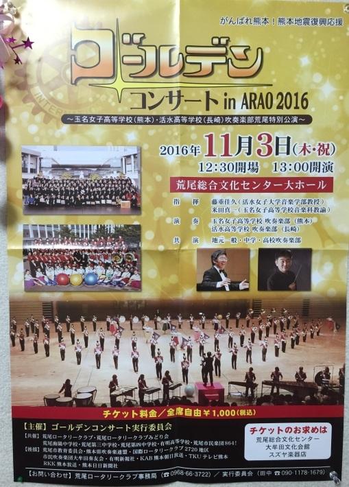 ゴールデンコンサート in ARAO2016♪_b0115751_21434593.jpg