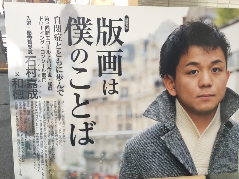 石村さんの版画の展覧会_d0177560_21294631.jpg