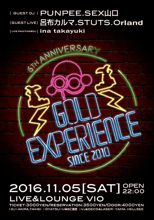 GOLD EXPERIENCEの今後の予定と足跡☆_b0205468_18594226.png