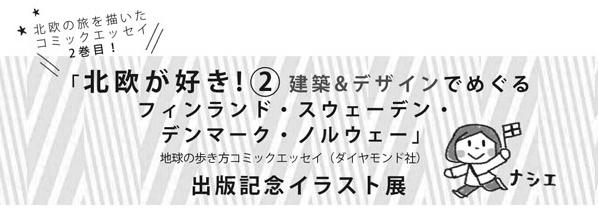 10/14発売「北欧が好き②」とイラスト展のご案内_f0125068_17125.jpg