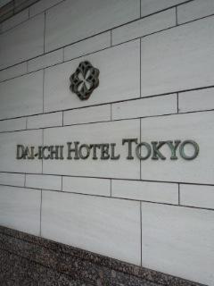 新橋 第一ホテル東京 パティスリー ル・ド・ブリクの焼きそばパン、新橋あんぱん、デニッシュロール_f0112873_23302345.jpg