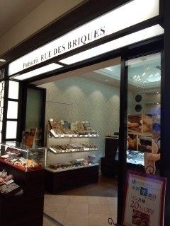 新橋 第一ホテル東京 パティスリー ル・ド・ブリクの焼きそばパン、新橋あんぱん、デニッシュロール_f0112873_23304426.jpg