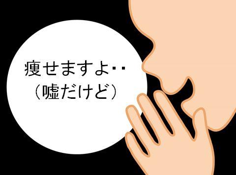No.3293 9月14日(水):簡単に「インチキ」に騙される人たち_b0113993_922151.jpg
