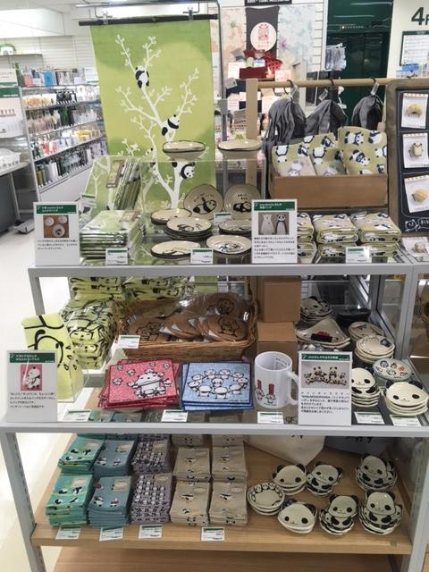 東急ハンズ新宿店 パンダ!PANDA!パンだ!商品紹介_d0322493_2334520.jpg