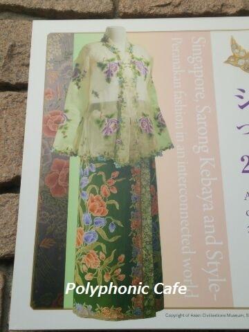 こどもとファッション サロンクバヤ(シンガポールプラナカンファッション)_d0351801_22543181.jpg