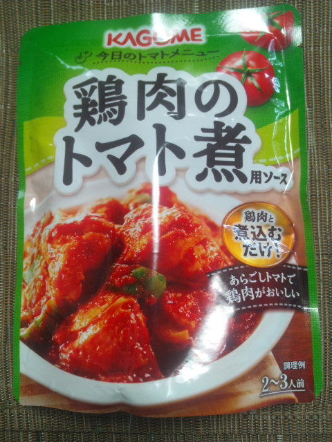鶏肉のトマト煮用ソース_f0076001_23485971.jpg