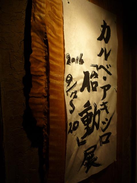 2016.9②カルベアキシロ展_e0138627_18523281.jpg