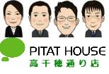 ピタットハウス高千穂通り店