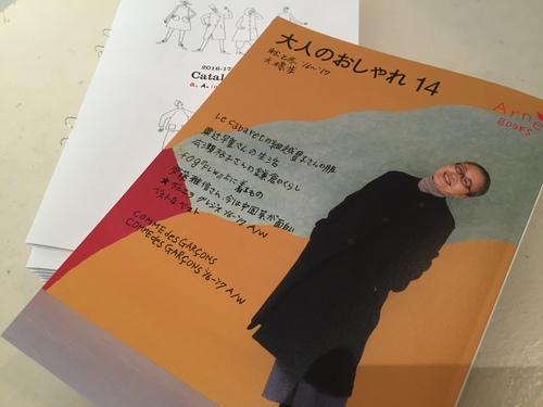 「大人のおしゃれ14」_e0288544_11133732.jpg