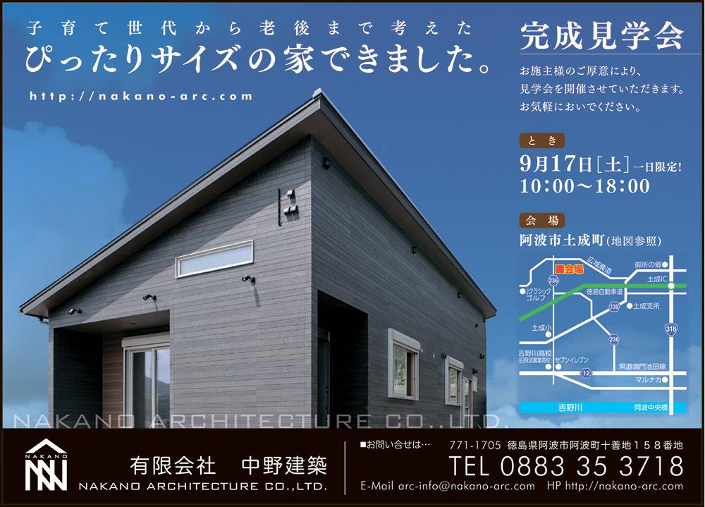 片流れ屋根の木造平屋の家 ─第2回─_a0163962_9272577.jpg