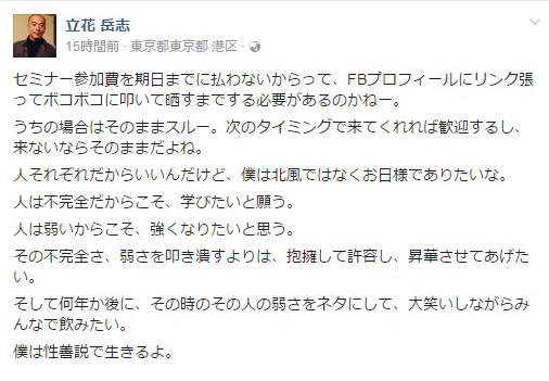 イタイブロガー立花岳志氏_e0171573_1383938.jpg