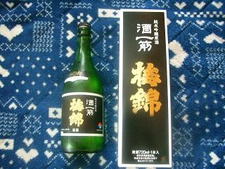 梅錦 純米原酒「酒一筋」_a0064474_14464871.jpg