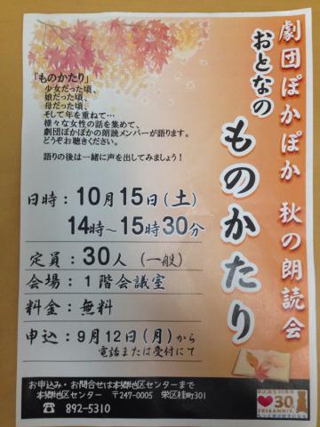 劇団ぽかぽか 秋の朗読会のお知らせ_d0233891_20003365.jpg