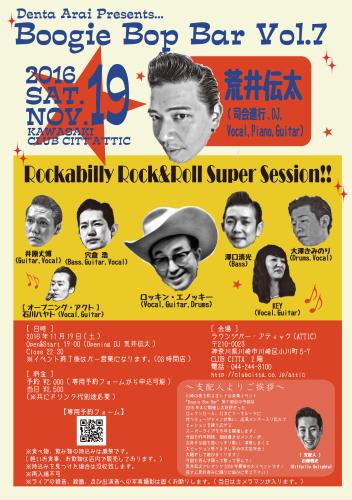 Boogie Bop Bar Vol,7 Rockabilly Rock&Roll Super Session!!_d0070094_00214645.jpg