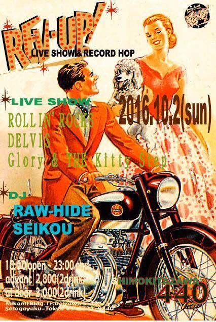 Boogie Bop Bar Vol,7 Rockabilly Rock&Roll Super Session!!_d0070094_00333163.jpg