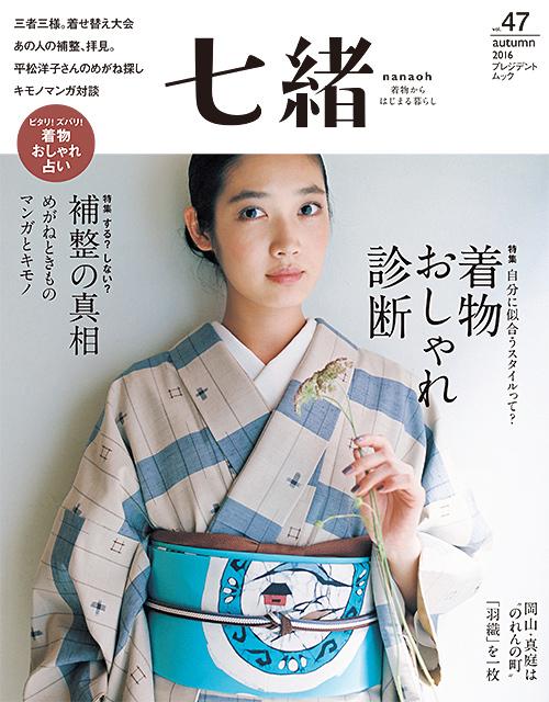 「七緒 vol.47」掲載のお知らせ_c0321302_17465525.jpg