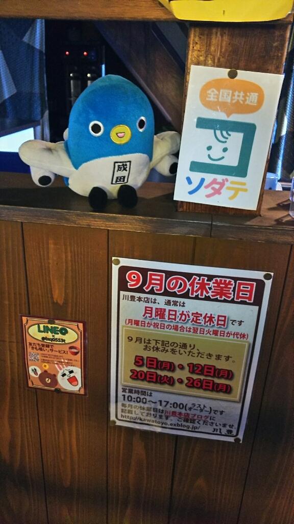 いらっしゃいませ!!川豊本店へようこそ!!_a0218119_18073082.jpg