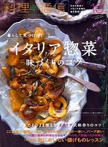 料理通信 10月号_a0112221_1249566.jpg