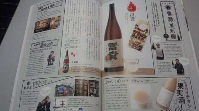 【日本酒】不動 Black Lavel All Star Blend 限定 29BY_e0173738_1064286.jpg