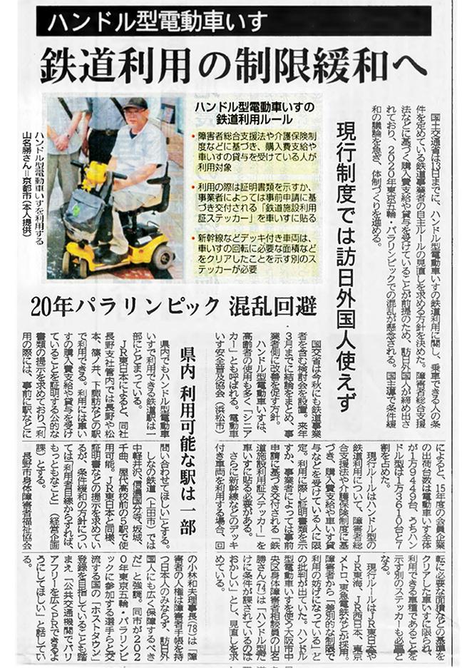 オリ・パラへのハンドル形電動車いす問題の共同通信配信記事_c0167961_12262944.jpg