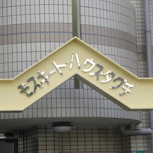 トヨクニハウスに行ってみた_c0001670_20072774.jpg