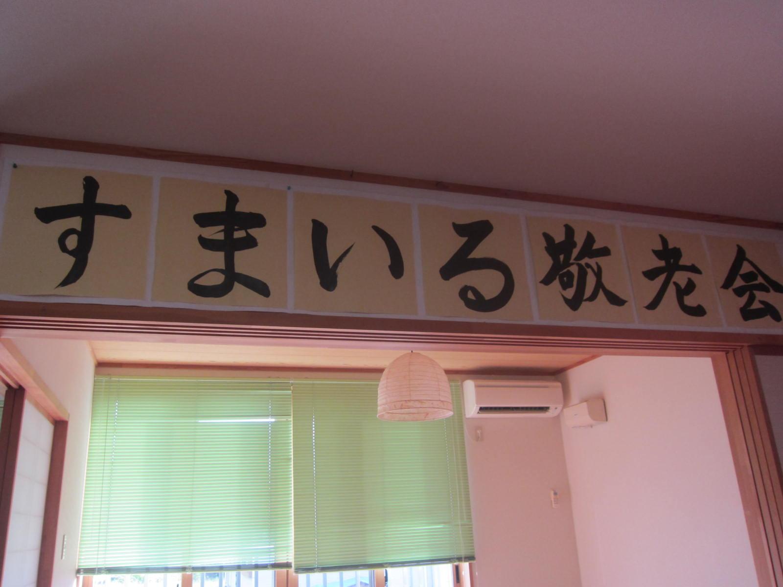 敬老会_e0142373_179392.jpg