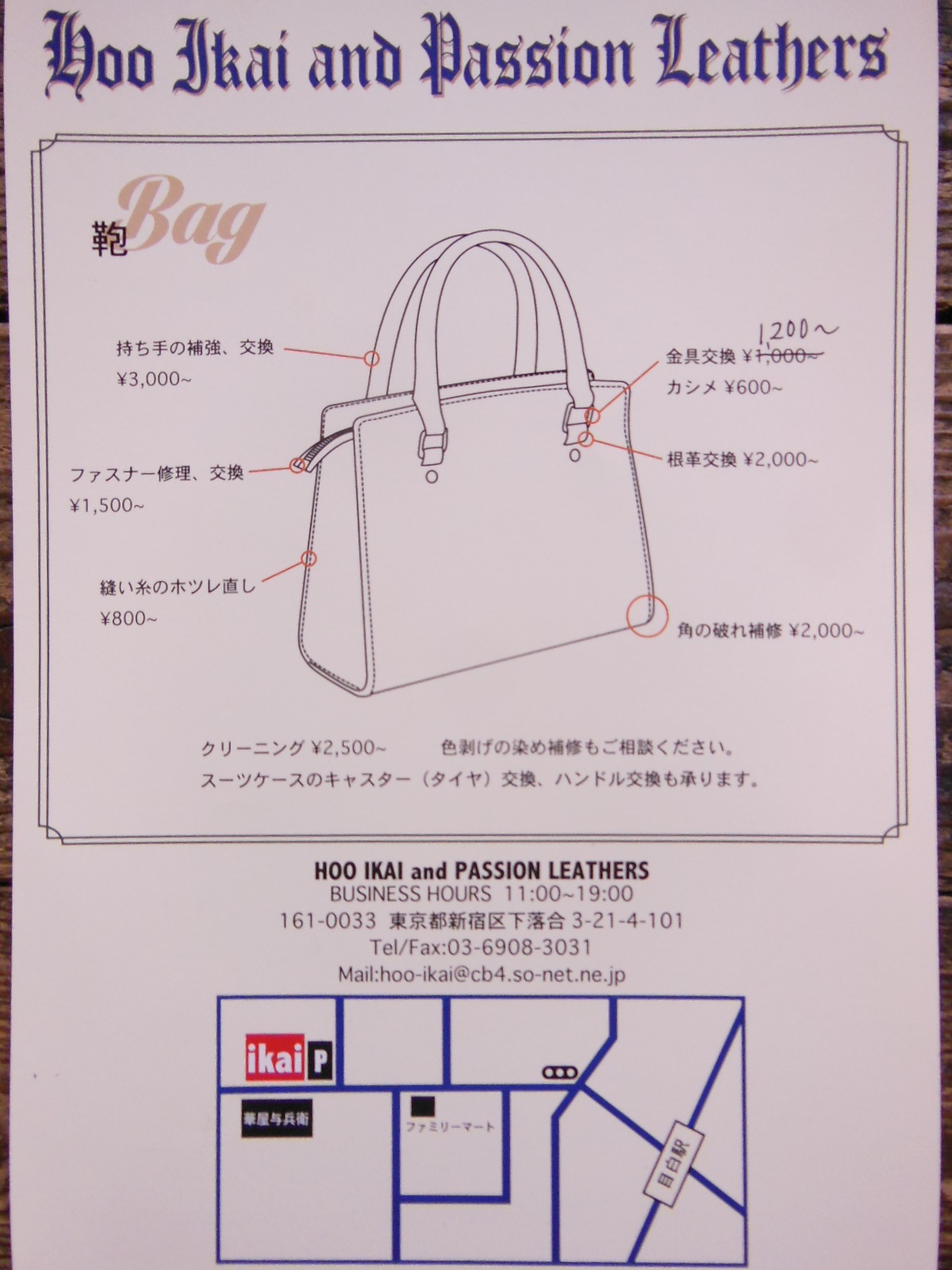 祝開店 「HOO IKAI and PASSION LEATHERS」 新宿区目白駅そば_c0187684_0592776.jpg