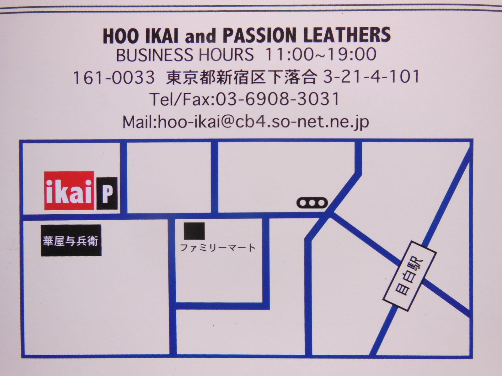 祝開店 「HOO IKAI and PASSION LEATHERS」 新宿区目白駅そば_c0187684_0594552.jpg
