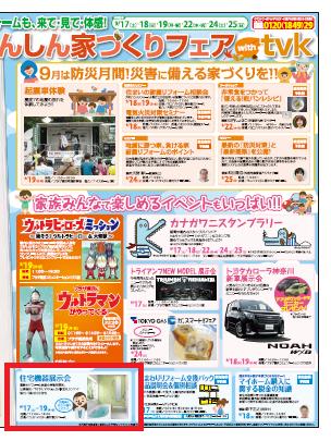 平沼店 住宅機器展示会_e0190287_1334437.png