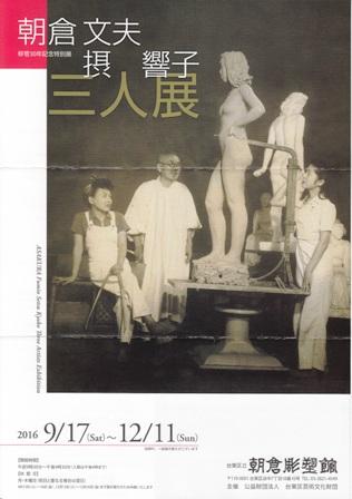 朝倉彫塑館移管30年記念特別展「朝倉文夫・摂・響子三人展」_e0126489_13405247.jpg