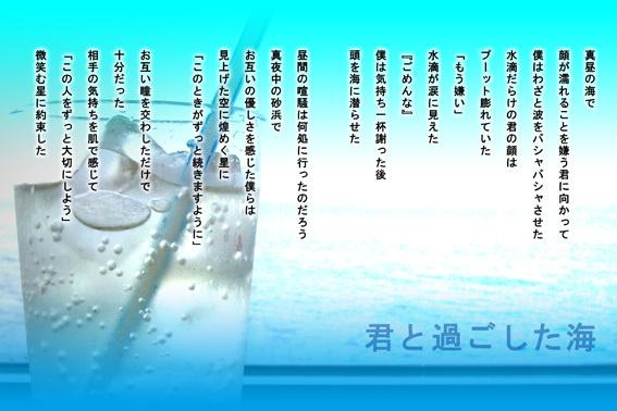 君と過ごした海_a0329820_16503193.jpg